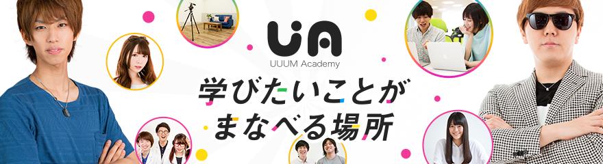 UUUM Academy
