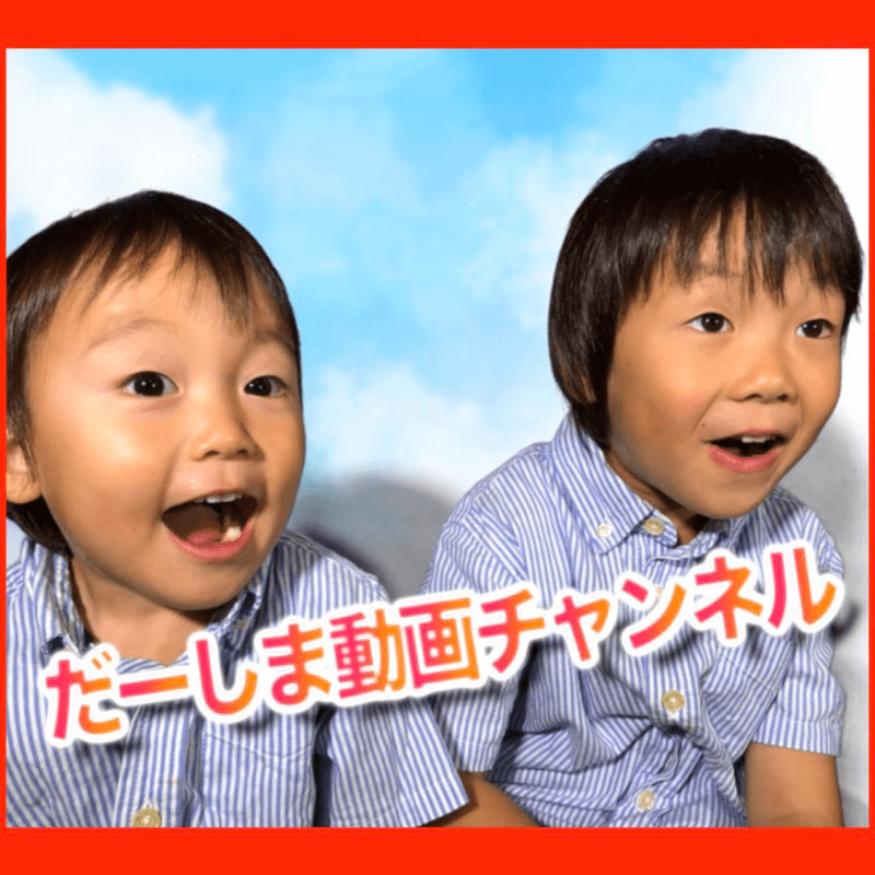だーしま動画チャンネル