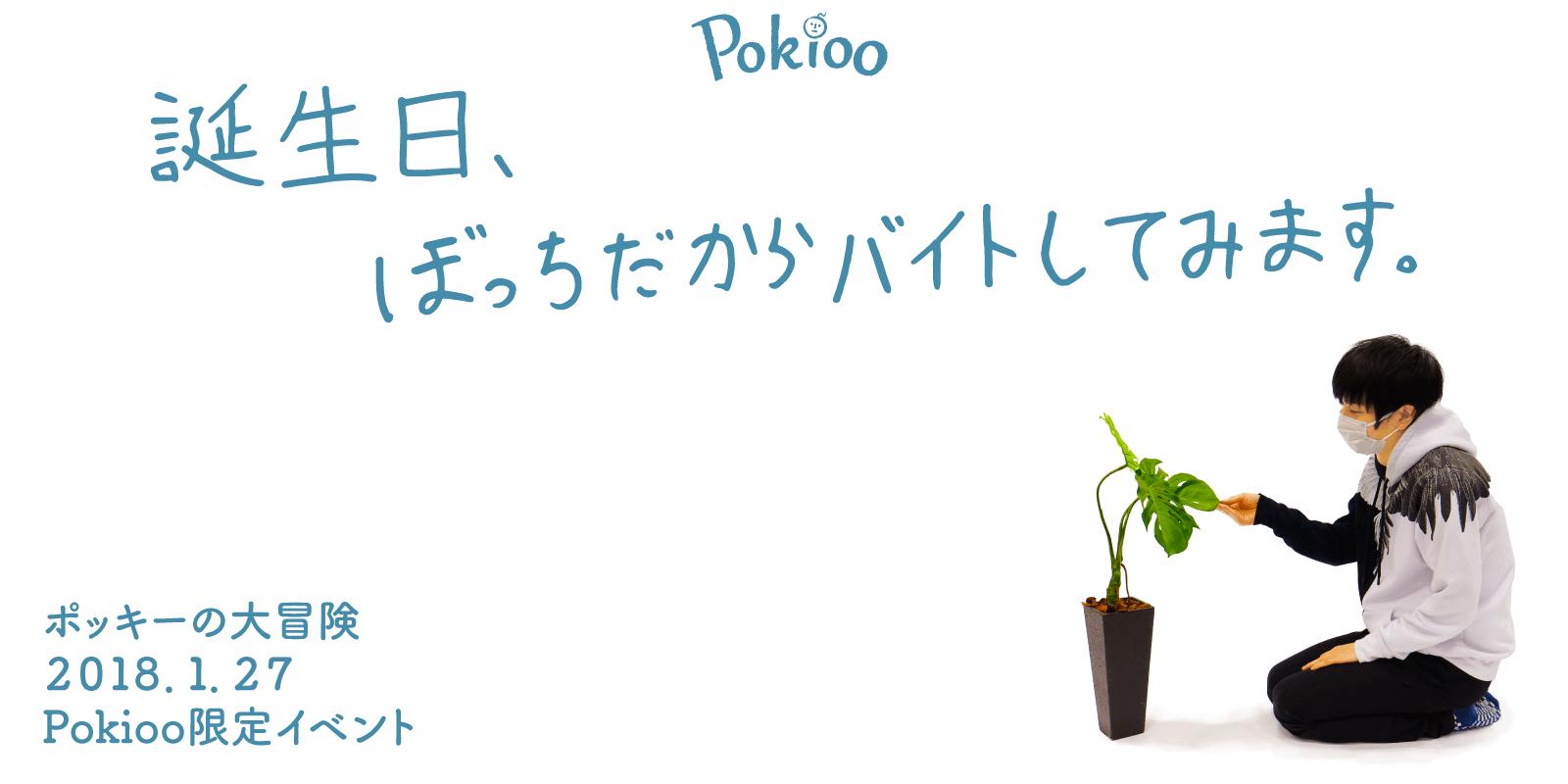 誕生日ぼっちだからバイトしてみます。ポッキーの大冒険 Pokioo限定イベント