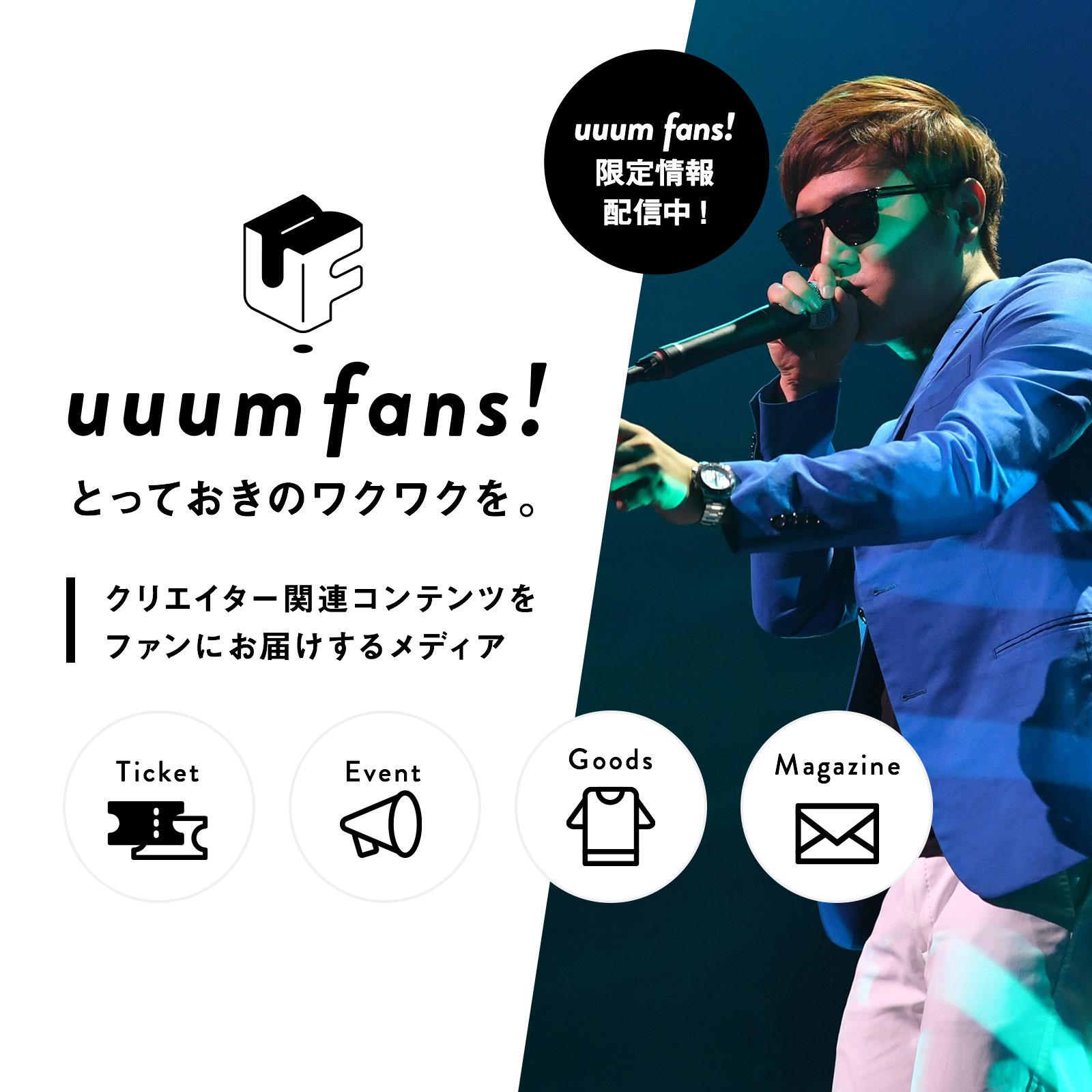 クリエイター関連コンテンツをファンにお届けするメディア uuum fans!