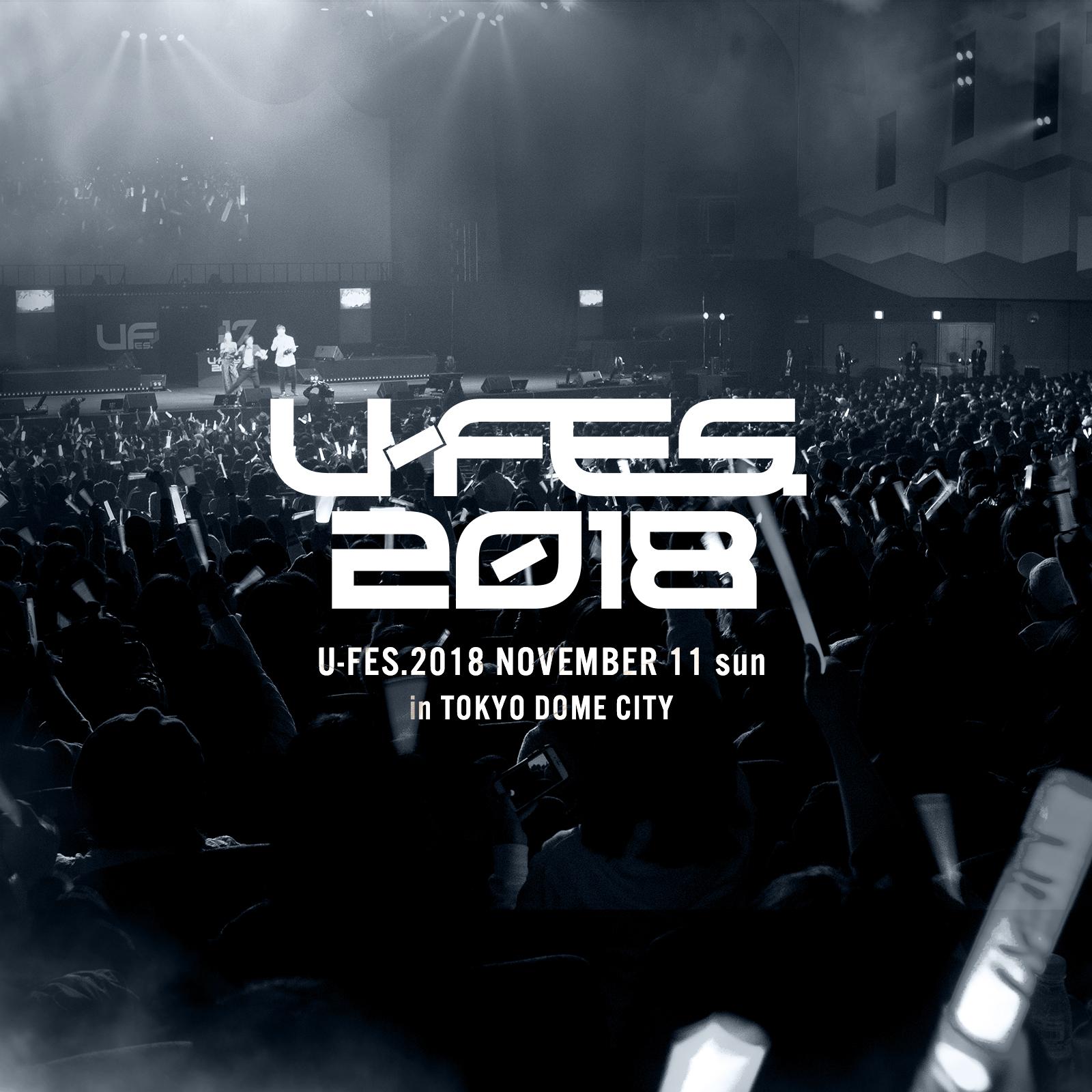 『U-FES.2018』11.11 東京ドームシティ全体がU-FES.の会場に。