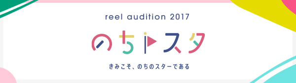 reel audition 2017 のちスタ