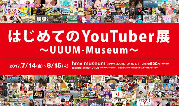 UUUM Museum