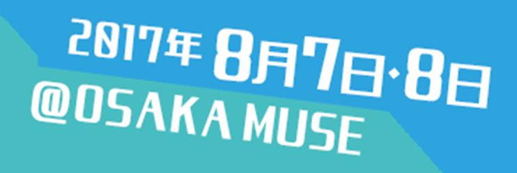 2017年8月7日・8日@OSAKA MUSE