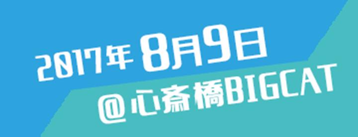 2017年8月9日@心斎橋BIGCAT