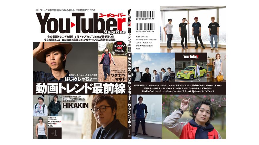 YouTuber magazine