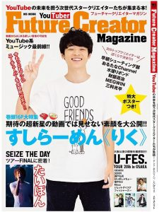 future-creator-magazine