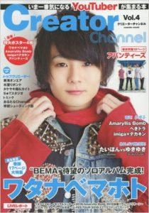 creator-channel-vol-4
