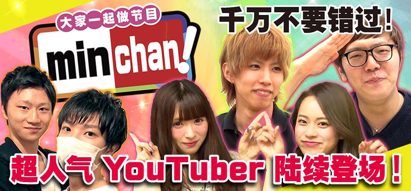 minchan_thumbnail